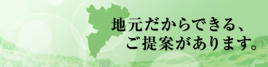 ササキ不動産事務所イメージ